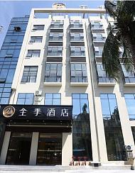 全季酒店(三亞大東海店)