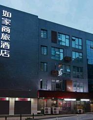 如家商旅酒店(南京玄武湖新模范馬路地鐵站店)