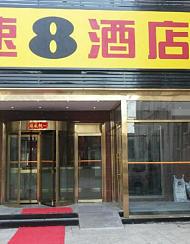 速8酒店(北京前门大栅栏店)