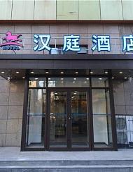 汉庭酒店(抚顺石化大学店)