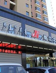 锦江之星(包头火车站店)