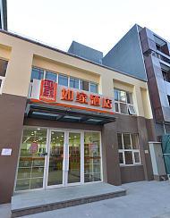 如家酒店(北京石景山杨庄地铁站店)