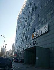 莫丽酒店·精选(北京五棵松301医院店)