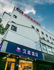 汉庭酒店(苏州观前察院场地铁站店)