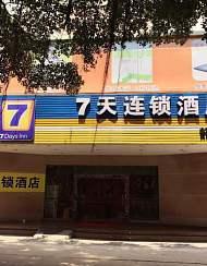 7天连锁酒店(韶关芙蓉新城店)