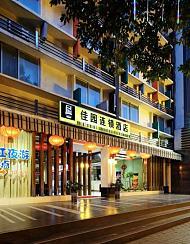岭南佳园连锁酒店(广州沿江东店)