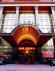 沈阳豪登国际酒店
