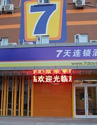 7天优品酒店(沈阳联合路吉祥合作街地铁站店)