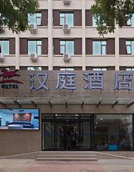 汉庭酒店(北京积水潭店)