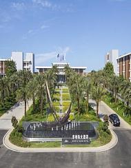 博鰲亞洲論壇東嶼島大酒店