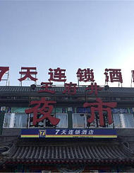 7天优品酒店(北京天安门王府井地铁站店)