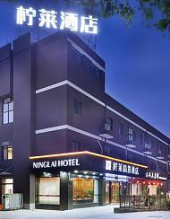 上海柠莱精选酒店