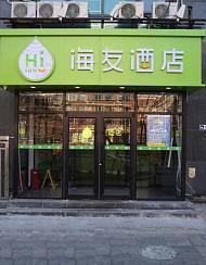 海友酒店(北京交通大学店)