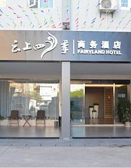 云上四季连锁酒店(玉溪淘宝小吃街步行街店)