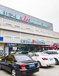 锦江之星(北京首都机场顺义地铁站店)