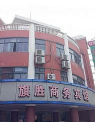上海旗胜商务宾馆