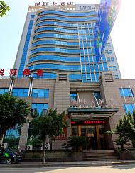 韶关浈江悦轩大酒店