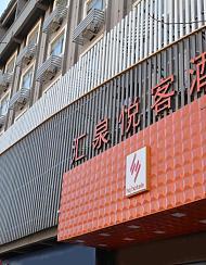 济宁汇泉悦客酒店