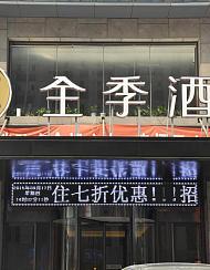 全季酒店(太原晋阳街店)