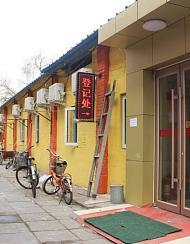 北京星辰宾馆