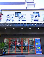 汉庭酒店(武汉东湖店)