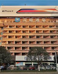 汉庭酒店(武汉菱角湖地铁站店)