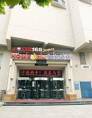 莫泰168(大连三八广场店)