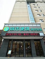 城市便捷酒店(荆州红星路店)