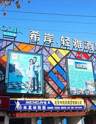希岸·轻雅酒店(北京良乡大学城店)