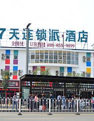 派·酒店(太原山西大医院大昌汽贸园店)