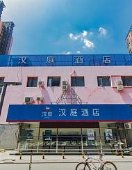 汉庭酒店(北京望京科技园新店)