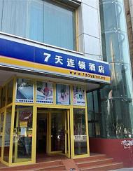 7天连锁酒店(乌鲁木齐西北路新疆博物馆店)