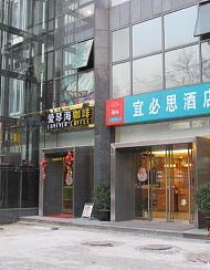 宜必思酒店(北京建国门店)