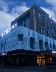 桔子酒店(上海虹桥国展中心徐泾店)