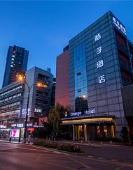 桔子酒店(杭州莫干山路信义坊店)
