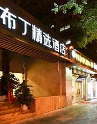 布丁精选酒店(北京中关村店)