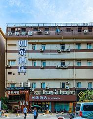 如家酒店·neo(长沙步行街黄兴广场地铁站店)