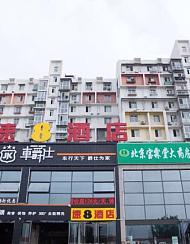 速8酒店(北京顺义石门店)