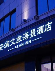 青岛海湾风尚酒店