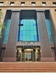 全季酒店(济南趵突泉店)