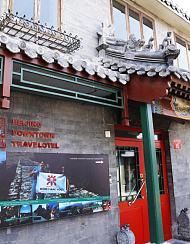 北京东堂轻奢酒店