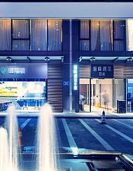 维福顿酒店(长沙北辰三角洲地铁站店)
