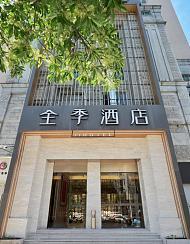 全季酒店(杭州武林广场银泰店)