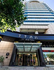 全季酒店(威海环翠楼店)