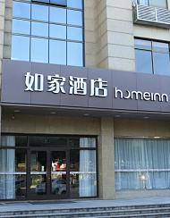 如家酒店(诸暨火车站西施故里店)