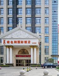 维也纳国际酒店(杭州下沙大学城店)