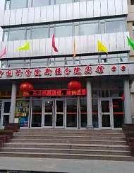 乌鲁木齐中国科学院新疆分院宾馆