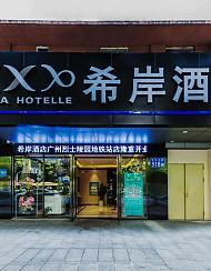 希岸酒店(广州烈士陵园地铁站店)