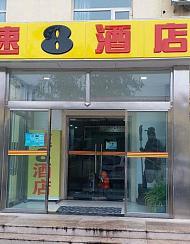 速8酒店(北京新宫地铁站南西路店)