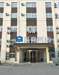 汉庭酒店(济南遥墙国际机场店)